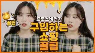 Download 합리적인 쇼핑을 위한 나만의 쇼핑꿀팁🍯🐝 Q&A 1탄 (feat.프로소비러) | WOORIN Video