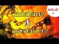 Download Vanniya Nee Vanniyana? - Song || வன்னியா நீ வன்னியனா? - பாடல் Video