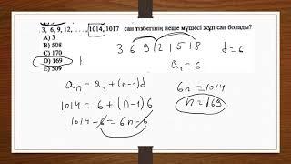 Download Математикалық сауаттылық 2 бөлім жиі келетін есептер Video