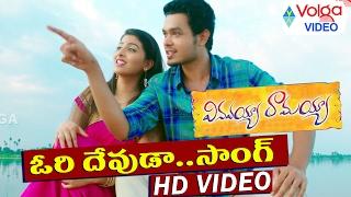 Download Vinavayya Ramayya Movie Video Songs   Ori Devudaa   Naga Anvesh, Kruthika   Volga Videos Video