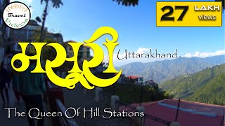 Download मसूरी हिल स्टेशन Mussoorie Hill Station, Uttarakhand by Arvind Chavan || India Travel Videos Video