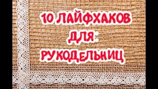 Download 10 ЛАЙФХАКОВ ДЛЯ ХЕНДМЕЙДА | Полезные советы для рукодельниц| Lifehack kanzashi Video