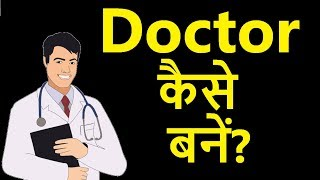 Download Doctor kaise bane - How to become a Doctor - Hindi Video