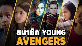 Download สมาชิกทีม Young Avengers ใน MCU จะมีใครกันบ้าง? Video