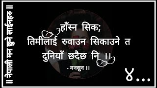 Download Nepali heart touching lines in Nepali language/ नेपाली मन छुने लाईनहरु ४ Video