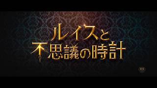 Download 映画『ルイスと不思議の時計』本予告編 Video