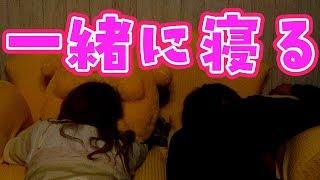 Download 寝るのが好きなので、一緒に寝てみます Video