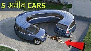Download 5 Strange Cars in the World / दुनिया की 5 सबसे अजीब कारें Video