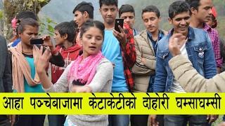 Download Latest Myagdi Patlekhet Okhle Panche Baja ll अाहा केटाकेटीकाे दाेहाेरी ll Ravi Karki Myagdi ll Video