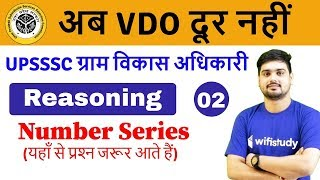 Download 10:00 PM - UPSSSC VDO 2018 | Reasoning by Hitesh Sir | Number Series Video
