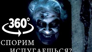 Download Чертов ХОРРОР 360 градусов видео Virtual Video