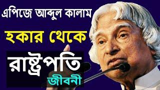 Download এ পি জে আবদুল কালামের জীবনী   Biography of Dr. APJ Abdul Kalam   Life Story in Bengali Video