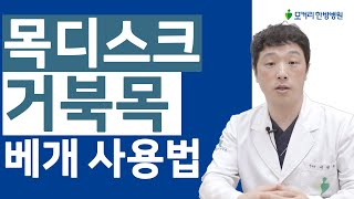 Download [헬스톡] 목디스크, 거북목 베개 고르는 법과 베개 사용법 Video