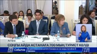 Download Соңғы айда Астанаға 700 мың турист келді Video