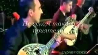 Download Най хубавата Гръцка Песен неискам такива приятели Video