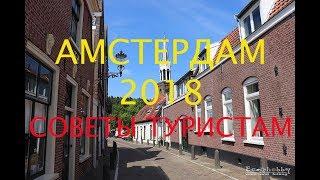 Download Амстердам. Советы туристам. Интересные факты./ Amsterdam 2018 Video
