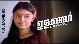 Download Malayalam Full Movie ilakkangal Video