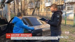 Download В Одесі 12-річний підліток вночі викрав авто і заснув у ньому Video