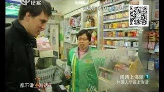 Download 闲话上海滩无广告完整版20140416:外国人学说上海话 Video
