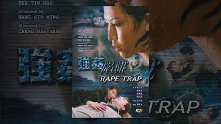 Download Vergewaltigung selten allein (1998) - Cast : Anthony Wong Chau Sang Video