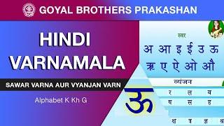 Download Hindi Varnamala or Alphabet K Kh G (Sawar varna aur Vyanjan Varn) Video