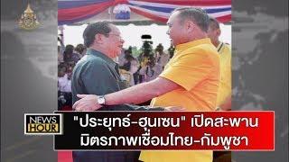 Download ″ประยุทธ์-ฮุนเซน″ เปิดสะพานมิตรภาพเชื่อมไทย-กัมพูชา : News Hour (ช่วงที่3) 22/04/2019 Video