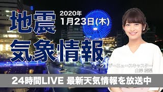 Download 【LIVE】 最新地震・気象情報 ウェザーニュースLiVE 2020年1月23日(木) Video
