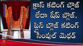 Download Blouse cutting full explained in Telugu part 2 Video