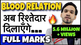 Download Blood Relation Reasoning Tricks | Reasoning Blood Relation | Trick/Questions/Classes in Hindi Video