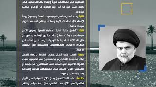 Download بيان سماحة القائد السيد مقتدى الصدر (أعزه الله) بتاريخ 8-9-2018 Video