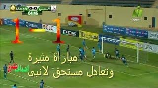 Download اهداف مباراة وادى دجلة وانبى اليوم 1 - 1 الاهداف كاملة جودة عالية 4-5-2017 Video