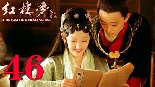 Download 《红楼梦》A dream of red mansions如梦似幻的名著巨制(第46集)——家庭/古装 Video