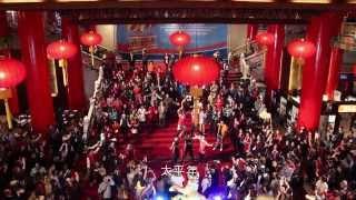 Download 快閃吧~恭喜發財新年好 Flash mob - Happy Lunar New Year Video