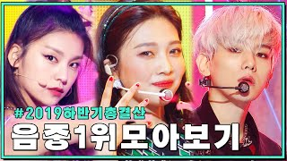 Download 음악중심 하반기 1위 무대 모아보기 #2019 하반기 요약   Show! Music Core 2019 Second Half No.1 Stage Compilation Video