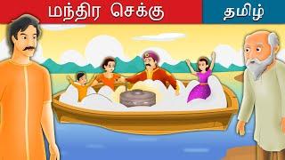 Download மந்திர செக்கு | Salty Sea in Tamil | Fairy Tales in Tamil | Story in Tamil | Tamil Fairy Tales Video