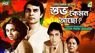 Download Subho Kamon Aachho | Bengali Movie | Ranjit Mallick, Devika Mukherjee Video