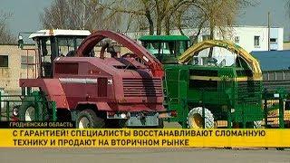 Download Изношенную сельхозтехнику восстанавливают и продают на вторичном рынке Video
