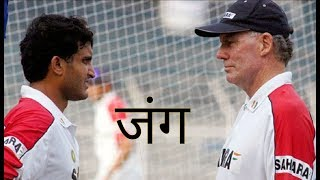 Download सौरव गांगुली और ग्रेग चैपल की कॉन्ट्रवर्सी || Controversy of Sourav Ganguly and Greg Chappell Video