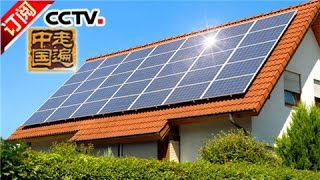 Download 《走遍中国》 20160916 太阳能小镇的幸福生活 | CCTV-4 Video