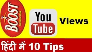 Download 10 Killer Tips to get more views on YouTube videos ( in hindi) Video