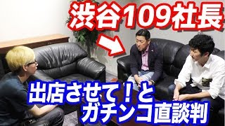 Download 一触即発?渋谷109の社長にグッズ販売させてと頼み込んだ結果… Video