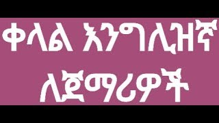 Download ቀላል እንግሊዝኛ በአማርኛ መማር (Learning Easy English Through Amharic) Video