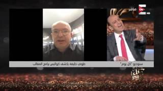 Download كل يوم - تعليق عمرو أديب على أزمة رامز جلال مع طوني خليفه Video