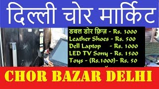 Download Chor Bazar Delhi | Real Chor Market Delhi |Buy Cheep Price | Secret Chor Bazar | Chori Ka Mal Video
