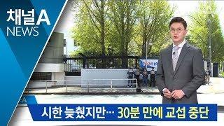 Download 시한 늦췄지만…한국GM 노사 교섭 30분 만에 중단 Video