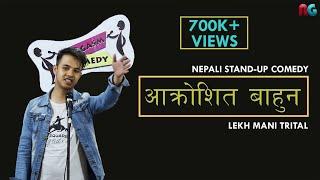 Download आक्रोशित बाहुन | Nepali Stand-up Comedy | Lekh Mani Trital | Nep-Gasm Comedy Video