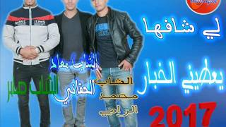 Download cheb saber et cheb mohamed rami et mo3ad ha9ani 2017الاغنية المحبوبة عند الجميع Video