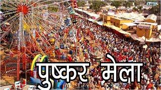Download पुष्कर मेला, पूरे विश्व में ब्रह्मा का इकलौता मंदिर | Pushkar Mela Rajasthan | Hindu Rituals Video