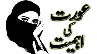 Download Importnace of women II Aurat ki Qadar o aymiyat Urdu Center Plus.. Video