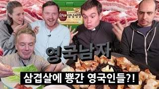 Download 🐖삼겹살을 처음 먹어본 영국인들의 반응!?!🐖 Video
